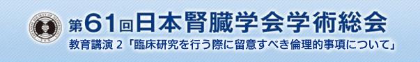 第61回日本腎臓学会学術総会 動画配信中