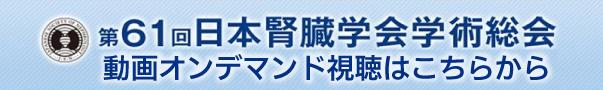 第61回日本腎臓学会学術総会よくわかるシリーズ動画配信中